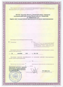 Лицензия ООО СтомаДент